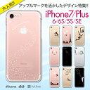 iPhone7ケース iphone7ケース iphone7 plus ケース iPhone7 iPhone6s iPhone6 Plus iphone SE ケース スマホケース ハ…
