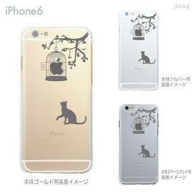 iphoneXSケース iPhoneXS Max iPhoneXR iPhoneX iPhone8 Plus ケース iPhone iphone7ケース iphone7 iphone7s Plus iPhone6s iPhone6 Plus iphoneSE ケース iPhone5s スマホケース ハードケース カバー かわいい 猫と鳥かご 01-ip6-ca0014