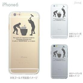 iPhone 11 Pro Max ケース iPhone11 iPhoneXS Max iPhoneXR iPhoneX iPhone8 Plus iPhone iphone7 Plus iPhone6s iphoneSE iPhone5s スマホケース ハードケース カバー かわいい もちつき 06-ip6-ca0007gy