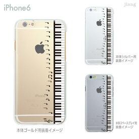 iPhone 11 Pro Max ケース iPhone11 iPhoneXS Max iPhoneXR iPhoneX iPhone8 Plus iPhone iphone7 Plus iPhone6s iphoneSE iPhone5s スマホケース ハードケース カバー かわいい ピアノと音符 08-ip6-ca0048a