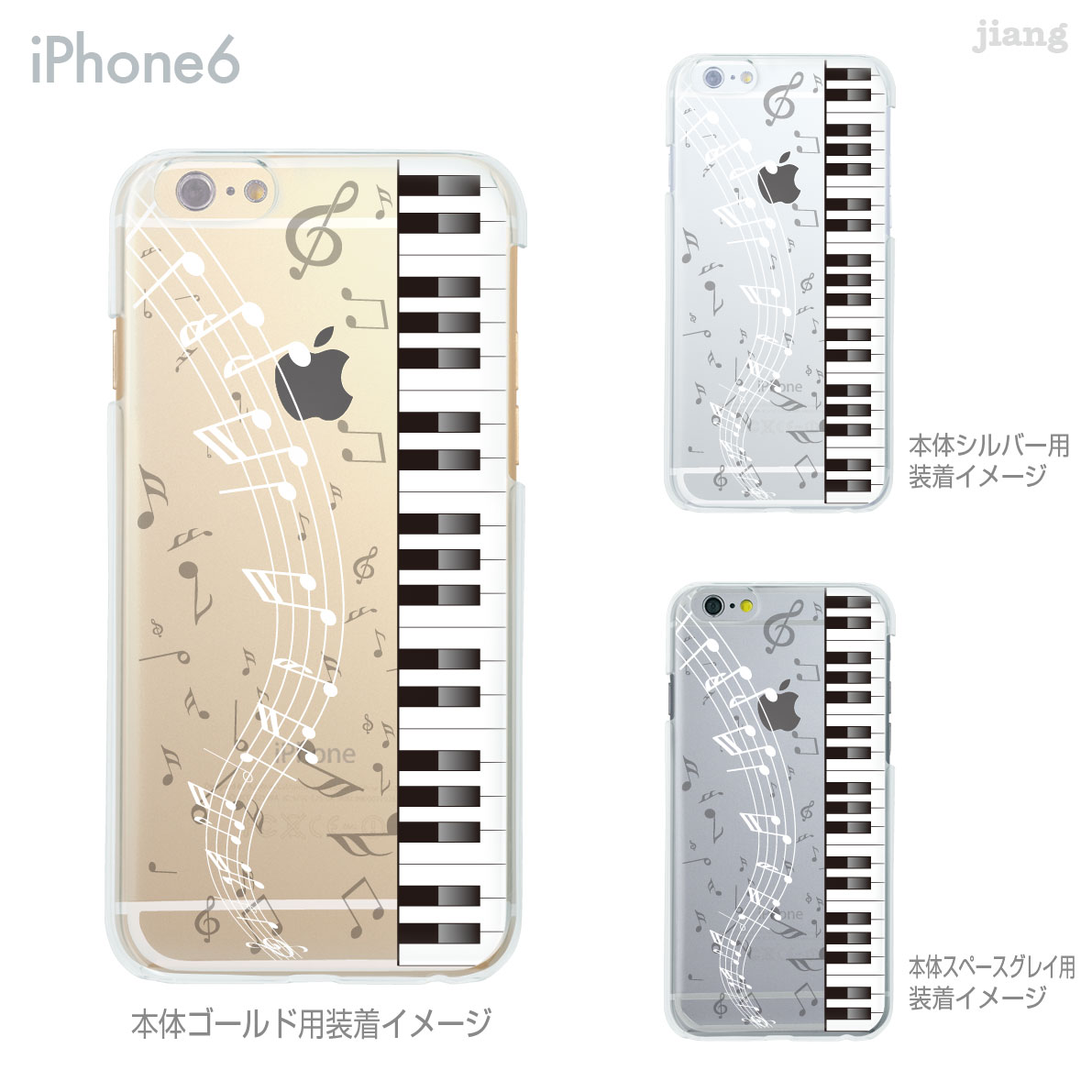 iphoneXSケース iPhoneXS Max iPhoneXR iPhoneX iPhone8 Plus ケース iPhone iphone7ケース iphone7 iphone7s Plus iPhone6s iPhone6 Plus iphoneSE ケース iPhone5s スマホケース ハードケース カバー かわいい ピアノと音符 08-ip6-ca0048c