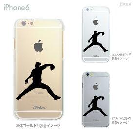 iPhone 11 Pro Max ケース iPhone11 iPhoneXS Max iPhoneXR iPhoneX iPhone8 Plus iPhone iphone7 Plus iPhone6s iphoneSE iPhone5s スマホケース ハードケース カバー かわいい 野球 ピッチャー 06-ip6-ca0204