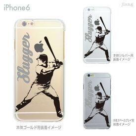 iphoneXSケース iPhoneXS Max iPhoneXR iPhoneX iPhone8 Plus ケース iPhone iphone7ケース iphone7 iphone7s Plus iPhone6s iPhone6 Plus iphoneSE ケース iPhone5s スマホケース ハードケース カバー かわいい 野球 スラッガー 06-ip6-ca0213