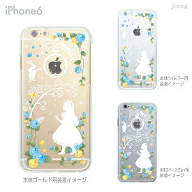 iPhone 11 Pro Max ケース iPhone11 iPhoneXS Max iPhoneXR iPhoneX iPhone8 Plus iPhone iphone7 Plus iPhone6s iphoneSE iPhone5s スマホケース ハードケース カバー かわいい 不思議の国のアリス 08-ip6-ca0116