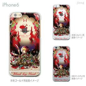 iPhone SE 11 Pro Max iPhone11 ケース iPhone Xi MAX XIR iPhoneXS Max iPhoneXR iPhoneX iPhone8 iphone7 Plus iPhone6s スマホケース ソフトケース カバー TPU かわいい かわいい Little World 赤ずきんちゃん 25-ip6-tp0038