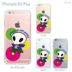 iphoneXSケース iPhoneXS Max iPhoneXR iPhoneX iPhone8 Plus ケース iPhone iphone7ケース iphone7 iphone7s Plus iPhone6s iPhone6 Plus iphoneSE ケース iPhone5s スマホケース ハードケース カバー かわいい がいこつラッパー 01-ip6-ca0259
