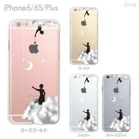 iphoneXSケース iPhoneXS Max iPhoneXR iPhoneX iPhone8 Plus ケース iPhone iphone7ケース iphone7 iphone7s Plus iPhone6s iPhone6 Plus iphoneSE ケース iPhone5s スマホケース ハードケース カバー かわいい 空からアップル 01-ip6-ca0267