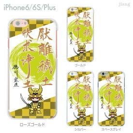 iphoneXSケース iPhoneXS Max iPhoneXR iPhoneX iPhone8 Plus ケース iPhone iphone7ケース iphone7 iphone7s Plus iPhone6s iPhone6 Plus iphoneSE ケース iPhone5s スマホケース ハードケース カバー かわいい 徳川家康 01-ip6-ca0287