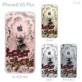 iPhone 11 Pro Max ケース iPhone11 iPhoneXS Max iPhoneXR iPhoneX iPhone8 Plus iPhone iphone7 Plus iPhone6s iphoneSE iPhone5s スマホケース ハードケース カバー かわいい のらんち 67-ip6-ca0025