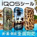 iQOS アイコス シール ケース カバー タバコ 電子タバコ ステッカー アイコスシール iQOSシール ハワイアン アーミー アニマル iqos-zen-s...
