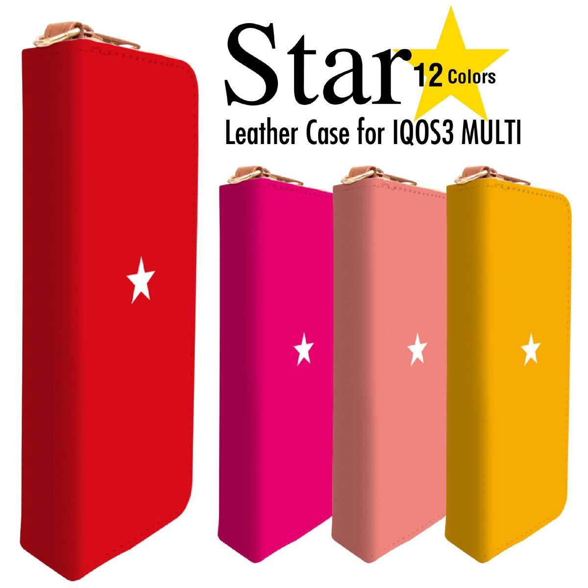 アイコス3 マルチ ケース iqos3 MULTI ケース カバー iQOS3マルチ アイコス3 iQOS3 アイコス3マルチ iqos3マルチ マルチ おしゃれ かわいい 電子タバコ Star iq09-016