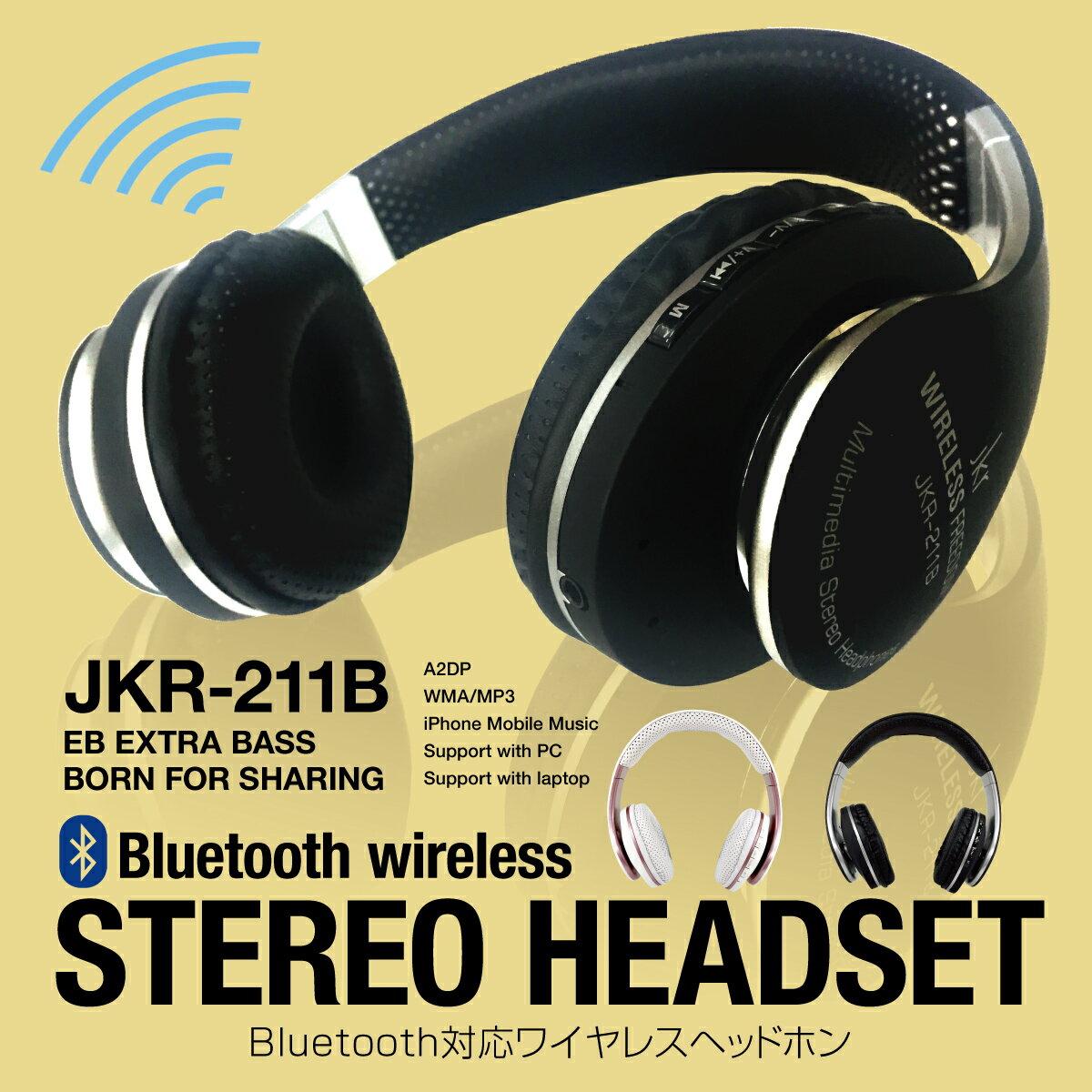 Bluetooth ワイヤレスヘッドホン ワイヤレスヘッドセット ヘッドセット イヤホンマイク ハンズフリーヘッドセット ワイヤレス ヘッドホン 送料無料 jkr-headset