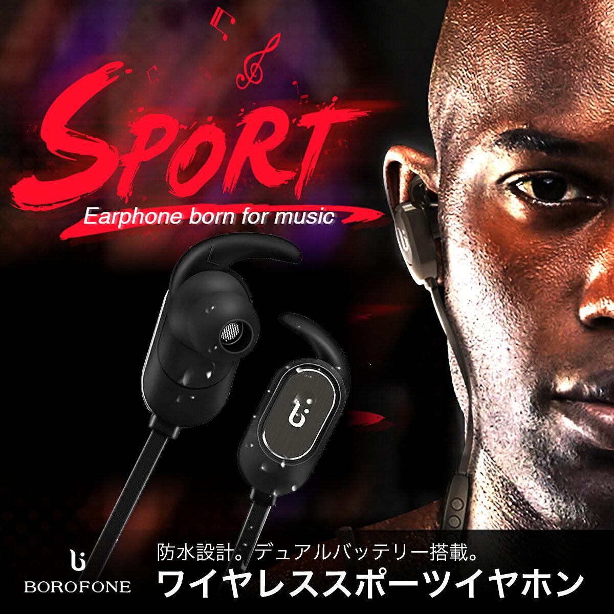 Bluetooth ワイヤレスイヤホン スポーツイヤホン ヘッドセット イヤホンマイク ハンズフリーヘッドセットワイヤレス イヤホン ランニング Bluetooth 送料無料 ボロフォン BOROFONE borofone-be2