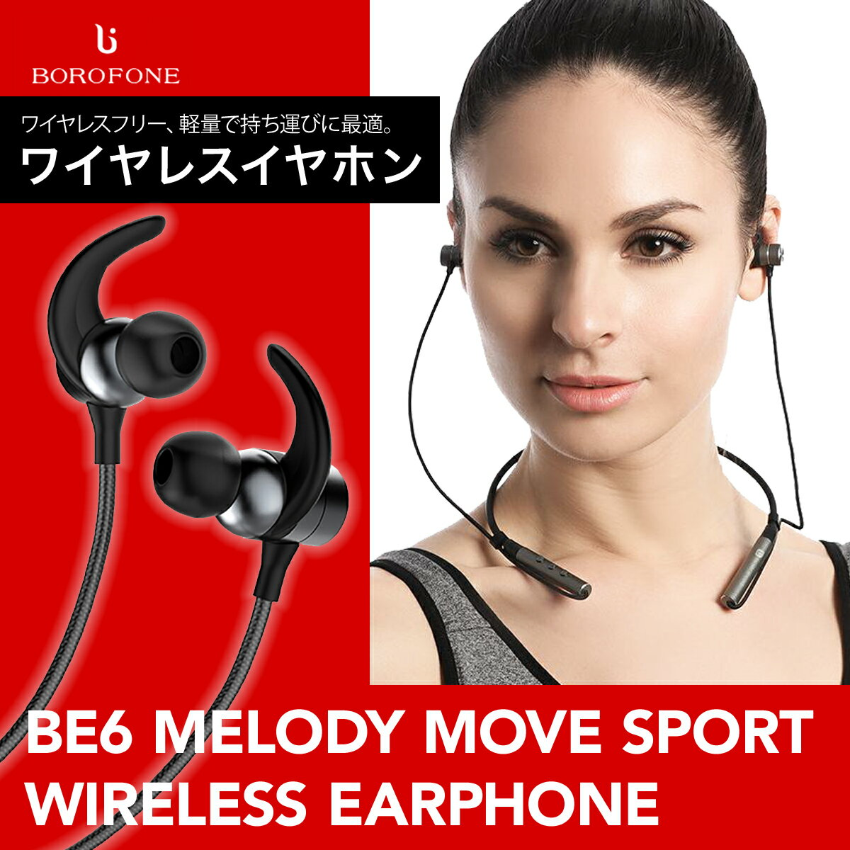 Bluetooth ワイヤレスイヤホン スポーツイヤホン ヘッドセット イヤホンマイク ハンズフリーヘッドセットワイヤレス イヤホン ランニング Bluetooth 送料無料 ボロフォン BOROFONE borofone-be6