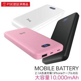 モバイルバッテリー 10000mAh 大容量 軽量 【液晶残量表示付】 iPhoneXS plus iPhone8 iPhone android スマホ 充電器 スマートフォン モバイル バッテリー 携帯充電器 充電 iQOS jiang-bt03