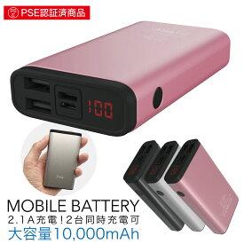 モバイルバッテリー 10000mAh 大容量 軽量 【液晶残量表示付】 iPhoneXS plus iPhone8 iPhone android スマホ 充電器 スマートフォン モバイル バッテリー タイプC 携帯充電器 充電 iQOS jiang-bt02