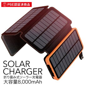 ソーラー モバイルバッテリー ソーラー充電器 ソーラーモバイルバッテリー 8000mAh 4枚パネル スマートフォン ソーラーパネル 充電 バッテリー 防災グッズ PSE認証 solar-bt