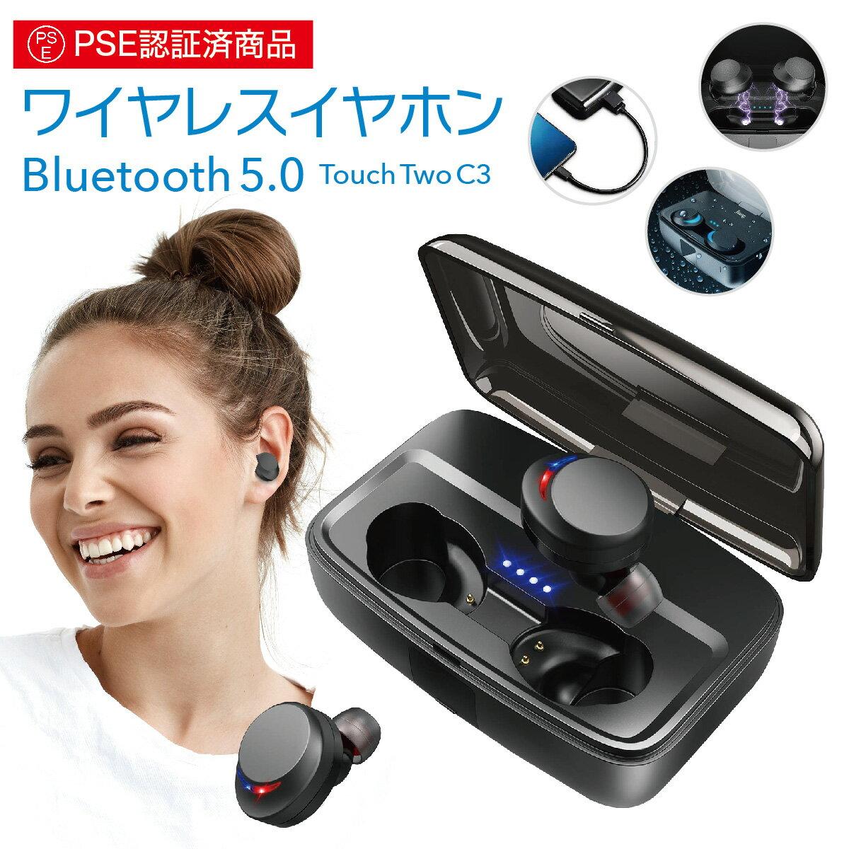 ワイヤレスイヤホン bluetooth5.0 両耳 iphone スポーツ 防水 カナル型 イヤホン IPX8 両耳通話 片耳 ブルートゥース Siri対応 AACコーデック iphone android 対応 touch two-c3