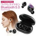 ワイヤレスイヤホン bluetooth5.0 両耳 iphone スポーツ 防水 カナル型 イヤホン IPX8 両耳通話 片耳 ブルートゥース Siri対応 AACコーデック iphone android 対応 touch two-c5