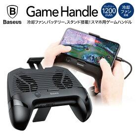 スマホ 冷却 ファン 冷却ファン スマートフォン ゲーム ゲームハンドル グリップ モバイルバッテリー 1200mAh game-handle