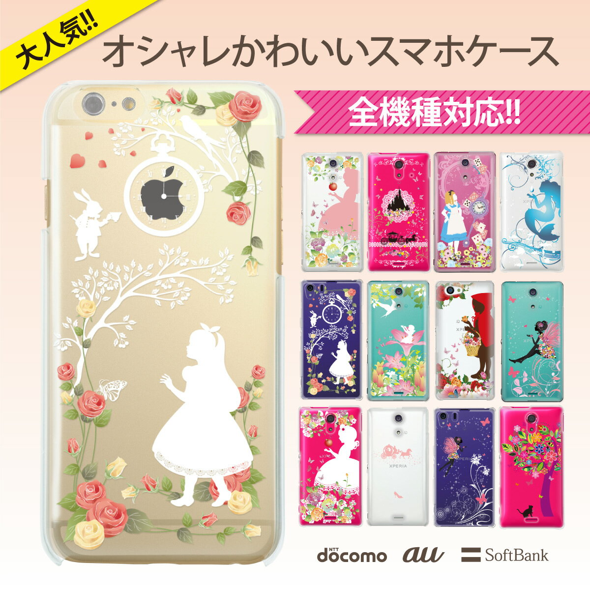 スマホケース クリア ケース クリアケース 全機種対応 iPhone8 iPhone7ケース iPhone7 iPhone6s iPhone6 Plus iPhone SE iPhone5s iphone5c Xperia XZ SO-01J X Performance SO-04H Z5 Z4 SO-02H SOV33 aquos SH-04H arrows kawaii-zen02