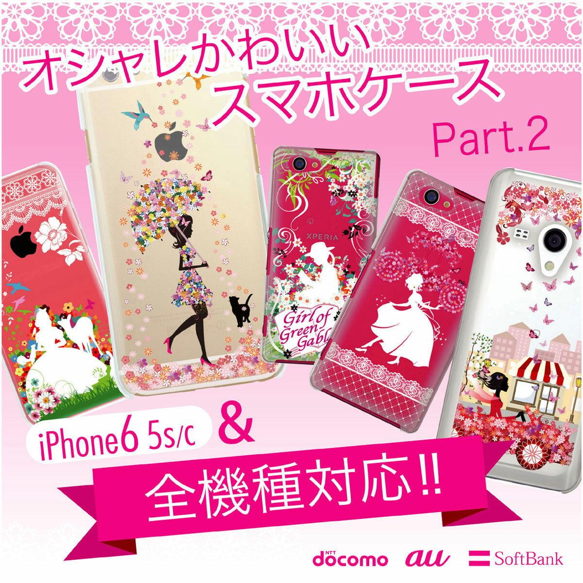 スマホケース 全機種対応 ケース カバー ハードケース クリアケースiPhoneX iPhone8 iPhone7s Plus iPhone7 iPhone6s iPhone6 Plus iPhone SE 5s Xperia XZ1 SO-01K SO-02K XZ so-04j XZs so-03j aquos R SH-01K SHV41 アリス 01-zen-kawaii