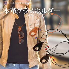 グラスホルダー メガネホルダー 眼鏡ホルダー サングラスホルダー 眼鏡 栃木レザー メンズ レディース 牛革 革 レザー KC,s ケーシーズ ケイシイズ kcf101