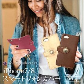 iPhone7 iPhone8 ケース 手帳型 スマホケース 本革 メンズ レディース 革 レザー KC,s ケーシーズ ケイシイズ kie014