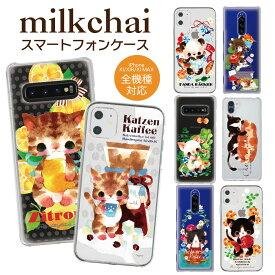スマホケース 全機種対応 ケース カバー ハードケース クリアケースiPhone11 iPhone 11 Pro Max iPhoneXS Max iPhoneXR iPhoneX iPhone8 iPhone7 iPhone Xperia 1 SO-03L SOV40 Ase XZ3 XZ2 XZ1 XZ aquos R3 sh-04l R2 galaxy S10 S9 S8 milkchai 30-zen-ca002