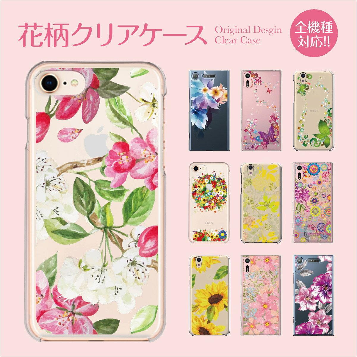 スマホケース 全機種対応 ケース カバー ハードケース クリアケース iPhoneX iPhone8 Plus iPhone7 iPhone6s iPhone6 Plus iPhone SE 5s Xperia XZ2 XZ1 XZ XZs SO-05K SO-03K aquos R2 R SH-03K SHV42 galaxy S9 S8 花柄 08-zen-hanagara