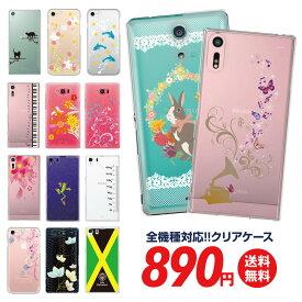 スマホケース 全機種対応 ケース カバー ハードケース クリアケース iPhone11 iPhone 11 Pro Max iPhoneXS Max iPhoneXR iPhoneX iPhone8 iPhone7 iPhone Xperia 1 SO-03L SOV40 Ase XZ3 XZ2 XZ1 XZ aquos R3 sh-04l R2 galaxy S10 S9 S8 sa04