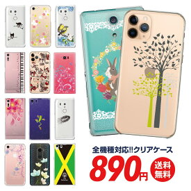 スマホケース 全機種対応 ケース カバー クリアケース iPhone 11 Pro Max iPhone11 iPhoneXS Max iPhoneXR iPhoneX iPhone8 iPhone Xperia5 SO-01M SOV41 xperia8 xperia1 SO-03L aquos sense3 lite SH-02M R3 galaxy a20 S10 S9 S8 sa04