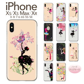 iphoneXSケース iPhoneXS Max iPhoneXR iPhoneX iPhone8 Plus iphoneX iphone8 ケース iPhone iphone7ケース iphone7 iphone7s Plus iPhone6s iPhone6 Plus iphoneSE ケース iPhone5s スマホケース ハードケース カバー かわいい 97-ip6-036