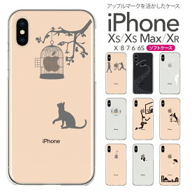 iphoneXSケース iPhone XS Max XR iphoneX ケース iPhoneXS Max iPhoneXR iPhoneX iPhone8 iPhone7 iphone8 ケース iphone クリアケース ソフトケース iphone8 Plus iPhone6s iPhone6 Plus スマホケース カバー TPU iphone 97-ip6-tp003