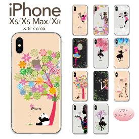 iPhone 11 Pro Max iPhone11 iphone8 ケース iPhoneXS Max iPhoneXR iPhoneX iPhone8 iphone7 Plus iPhone6s iphone xs max xr 8 7 6s plus スマホケース ソフトケース カバー TPU 97-ip6-tp036