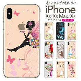 iphoneXSケース iPhone XS Max XR iphoneX ケース iPhoneXS Max iPhoneXR iPhoneX iPhone8 iPhone7 アイフォンX iphone8 ケース iphone クリアケース ソフトケース iphone8 Plus iPhone6s iPhone6 Plus スマホケース カバー TPU アリス 白雪姫 グリム童話 97-ip6-005