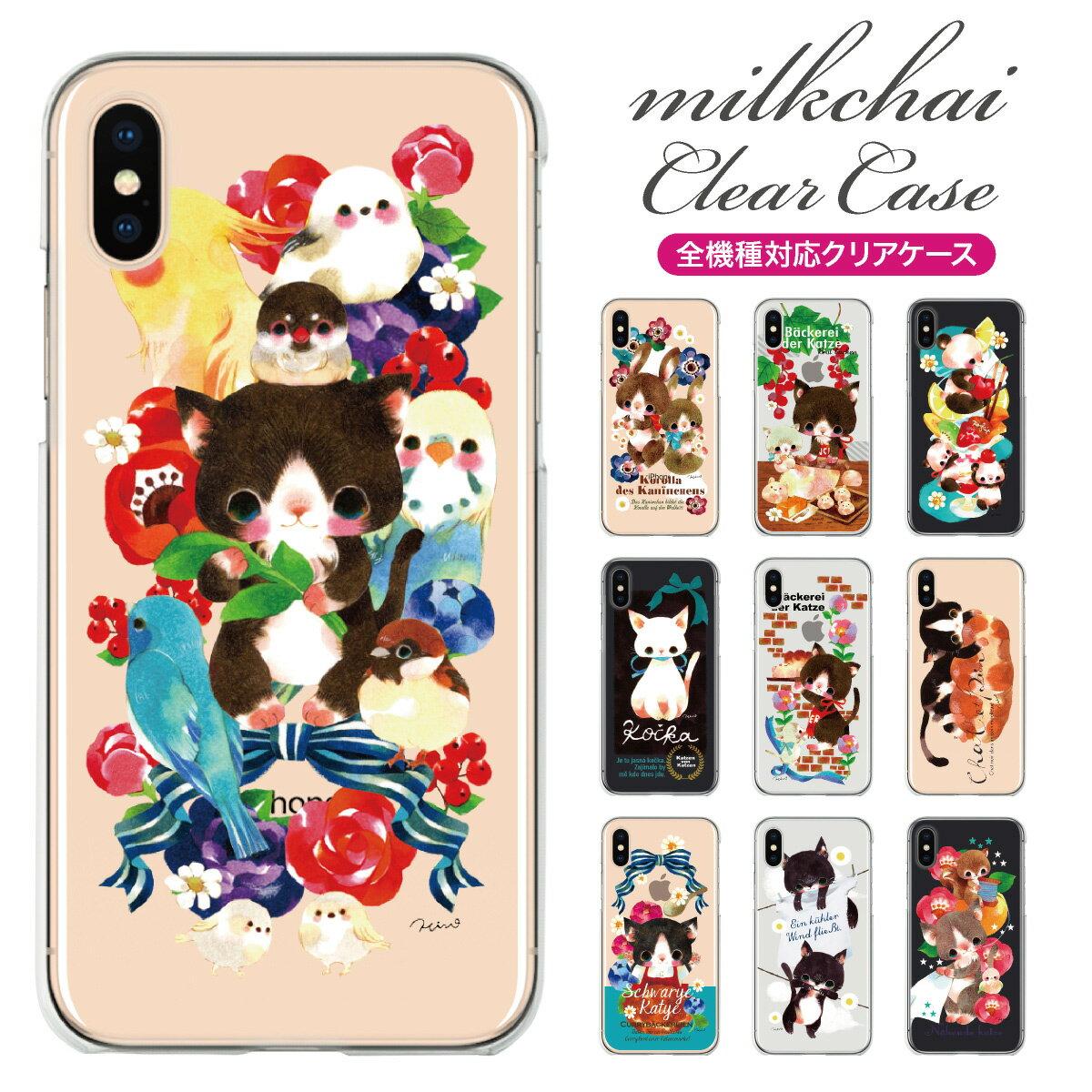 スマホケース 全機種対応 ケース カバー ハードケース クリアケース iPhoneXS Max iPhoneXR iPhoneX iPhone8 Plus iPhone7 iPhone6s iPhone SE 5s Xperia XZ3 XZ2 XZ1 XZ XZs SO-01L SO-05K SO-03K aquos R2 R SH-03K galaxy S9 S8 milkchai zen-ca008