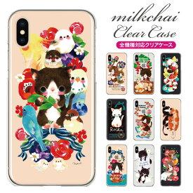 スマホケース 全機種対応 ケース カバー ハードケース クリアケースiPhoneXI iPhoneXIR MAX iPhoneXS Max iPhoneXR iPhoneX iPhone8 iPhone7 iPhone Xperia 1 SO-03L SOV40 Ase XZ3 XZ2 XZ1 XZ aquos R3 sh-04l R2 galaxy S10 S9 S8 milkchai zen-ca008
