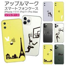 iPhone 11 Pro Max iPhone11 アイフォン8 ケース iPhoneXS Max iPhoneXR iPhoneX iPhone8 iphone7 Plus iPhone6s iphone xs max xr 8 7 6s plus スマホケース ソフトケース カバー TPU 97-ip6-tp003