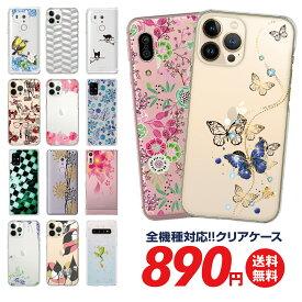 スマホケース 全機種対応 ケース カバー クリアケース iPhone 12 mini SE 11 Pro Max iPhone11 iPhoneXS Max XR X 8 Xperia 1 ll SO-51A 10 ll SO-41A 5 8 aquos R5G SH-51A sense3 lite galaxy S20 5G SCG01 a41 a20 S10 sa04