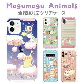スマホケース 全機種対応 ケース カバー クリアケース iPhone 12 mini SE 11 Pro Max iPhone11 iPhoneXS Max XR X 8 Xperia 1 ll SO-51A 10 ll SO-41A 5 8 aquos R5G SH-51A sense3 lite galaxy S20 5G SCG01 a41 a20 S10 Mogumogu Animals zen-ca021