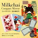 手鏡 コンパクトミラー ハンドミラー 拡大鏡付 持ち歩きに便利 かわいい milkchai 送料無料 発送はメール便 mr-001