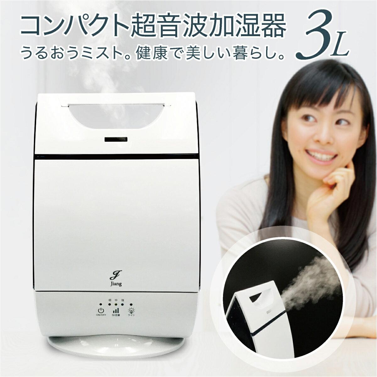 加湿器 卓上 オフィース おしゃれ 超音波加湿器 3リットル 大容量 最大30時間 超音波 コンパクト かわいい スチーム jiang-mist