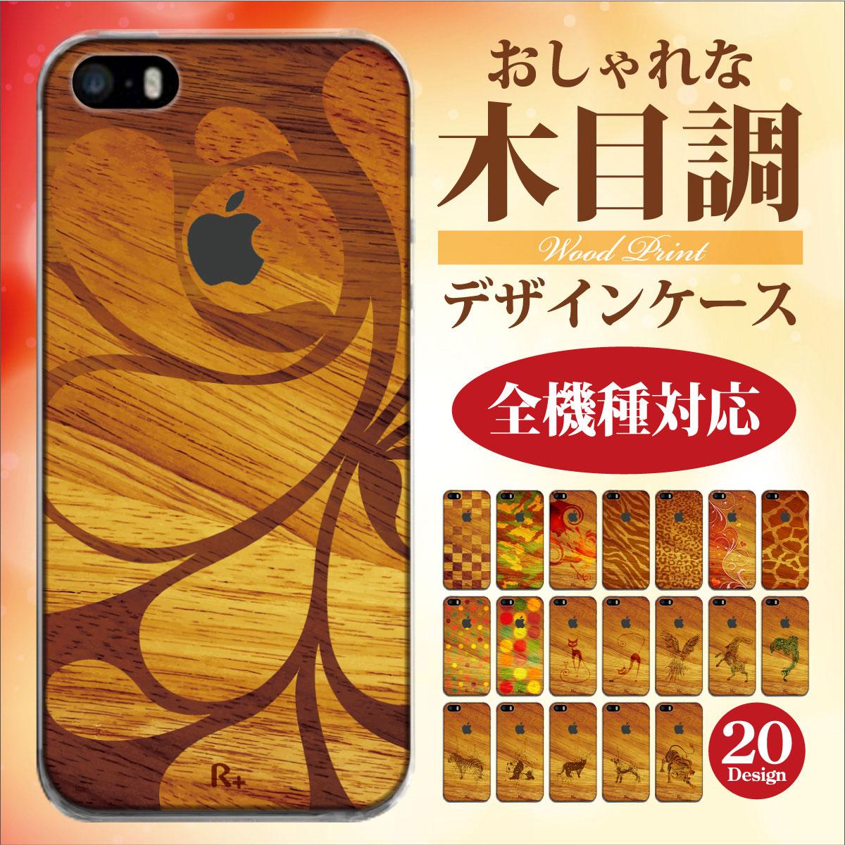 スマホケース 全機種対応 ケース カバー ハードケース クリアケースiPhoneX iPhone8 iPhone7s Plus iPhone7 iPhone6s iPhone6 Plus iPhone SE 5s Xperia XZ1 SO-01K SO-02K XZ so-04j XZs so-03j aquos R SH-01K SHV41 木目柄 06-zen-ca0221