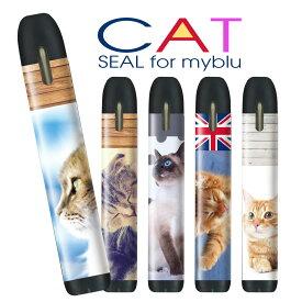 マイブルー シール ケース myblu カバー myblu シール VAPE シール 電子タバコ ステッカー スキンシール 猫 ねこ bl-009