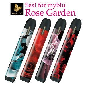 マイブルー シール ケース myblu カバー myblu シール VAPE シール 電子タバコ ステッカー スキンシール Rose Garden bl-021