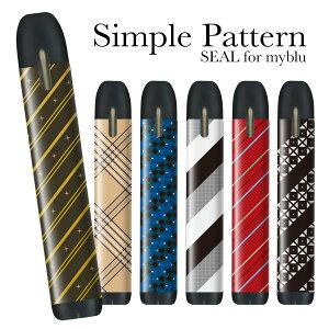 マイブルー シール ケース myblu カバー myblu シール VAPE シール 電子タバコ ステッカー スキンシール Simple Pattern bl-031