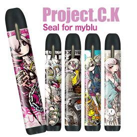 マイブルー シール ケース myblu カバー myblu シール VAPE シール 電子タバコ ステッカー スキンシール Project.C.K. bl-032