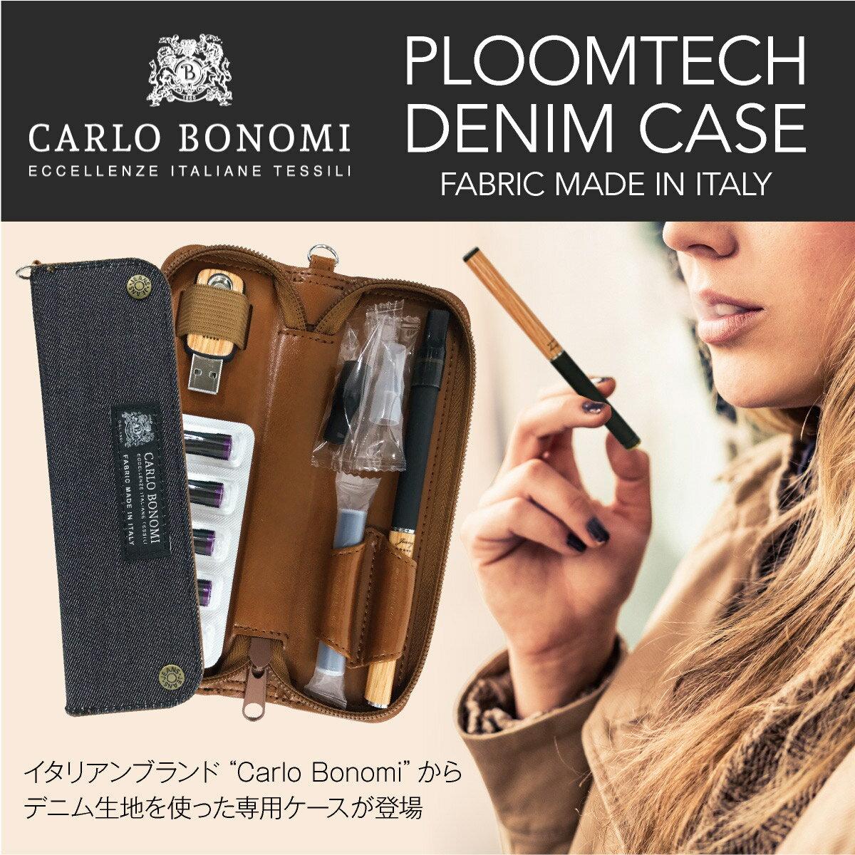 プルームテック ケース プルームテックケース プルームテック ストラップ シール カバー レザーケース コンパクト 本体 Ploom Tech ケース ploomtech ケース ploomtechシール 電子タバコ pt-bonomi