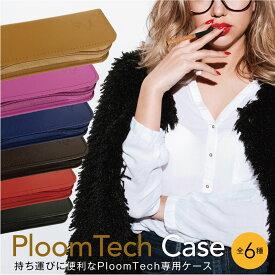 プルームテック ケース プルームテックケース プルームテック ストラップ シール カバー レザーケース コンパクト 本体 Ploom Tech ケース ploomtech ケース ploomtechシール 電子タバコ pt-case01 送料無料 発送はメール便